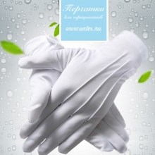 Перчатки для официантов с напылением PVC. Безопасность в работе