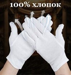Перчатки хлопковые - фото 7224